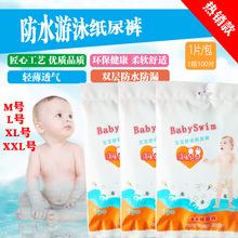 防水纸尿裤批发婴儿一次性游泳裤宝宝尿不湿游泳馆专用XXL加大码
