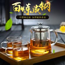 耐热玻璃茶壶茶具 不锈钢过滤泡花茶壶套装 飘逸杯功夫茶具批发