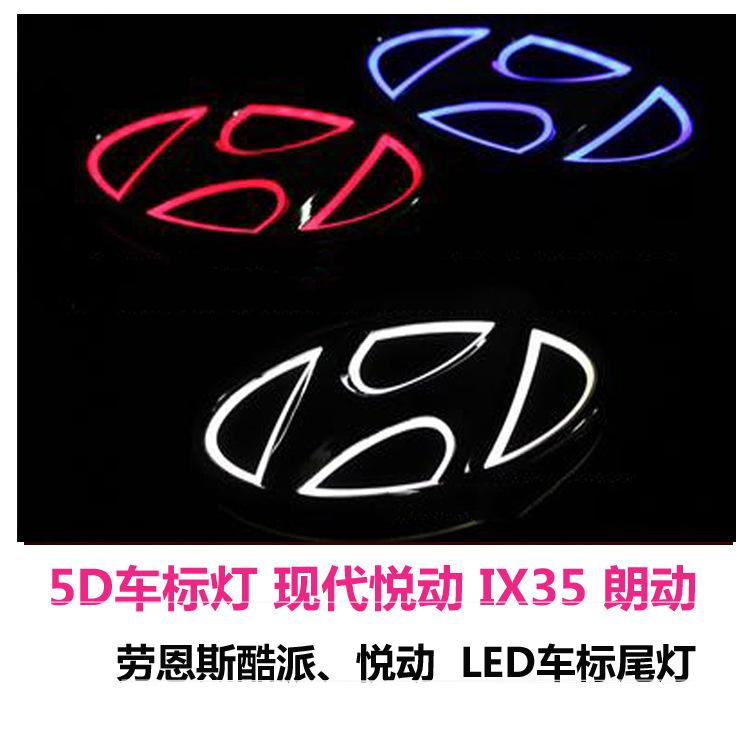 5D车标灯 现代悦动 IX35 朗动 车标混合动力 车标灯 LED车标尾灯