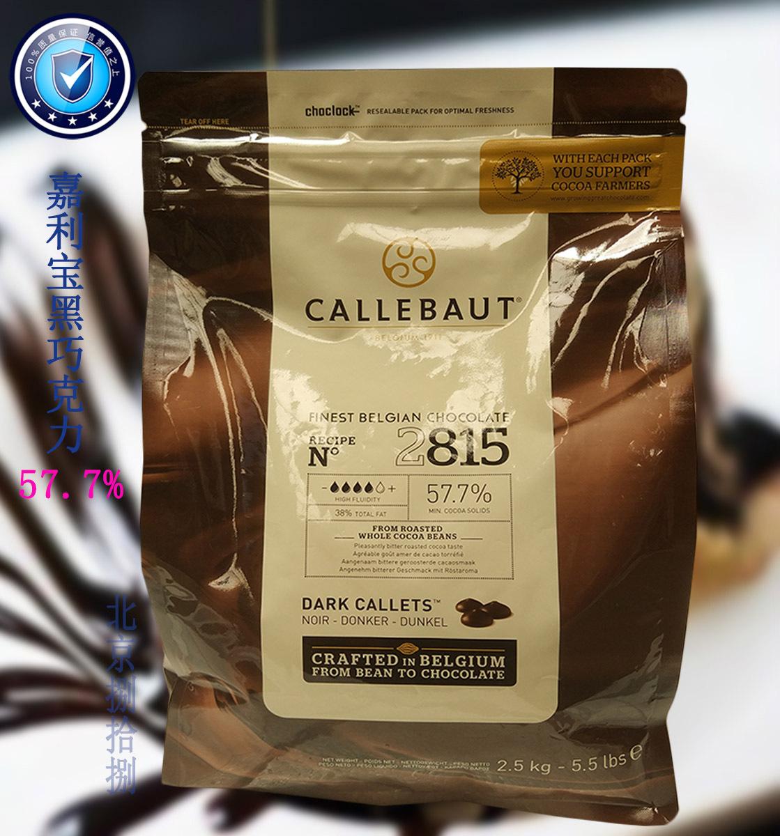 官方授权比利时嘉利宝黑巧克力豆2.5kg可可含量57.7%特价促销