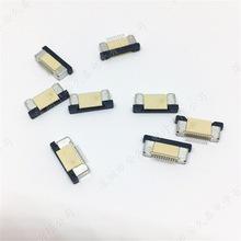 FFC/FPC連接器 軟排線插座0.5mm-10P 10PIN 抽屜式 上接 貼片