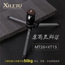 喜乐途MT26+XT15桌面三脚架便携单反架迷你手机支架gopro支架主播