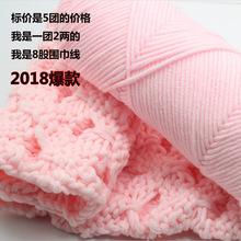 8股情人棉圍巾線粗毛線帽子線多股圍巾線牛奶棉寶寶線批發