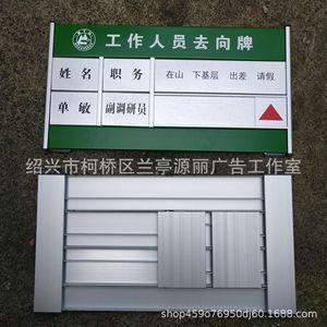 机关单位工作人员去向牌单人姓名职务告示牌铝合金去向告知牌