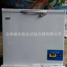 厂价直营  低温试验箱 低温冷冻箱DW- -25℃/-40℃ 冰柜1000*700