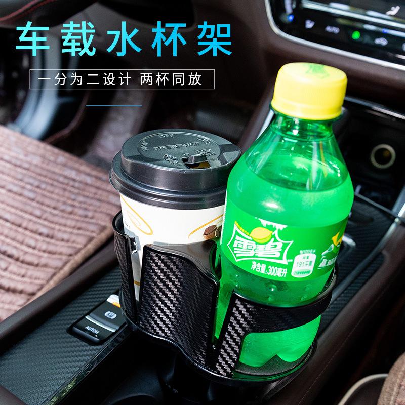 外贸热销车用水杯架支架车载多功能杯架汽车饮料架水杯置物架碳纤