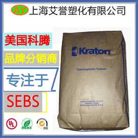 厂家直销 SEBS/美国科腾/FG1901X聚合物改性添加剂 高流动粘结剂