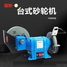 福賽電動砂輪機臺式磨刀機家用多功能砂輪打磨機小型電動拋光機