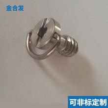 內六角螺絲 一字不銹鋼螺絲 C扣不銹鋼相機吊環螺絲 相機快拆螺絲