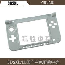 3DSXL 3DSLL国产机壳 C面中框中壳3DSXL 外壳 屏幕框 黑/?#21672;?国