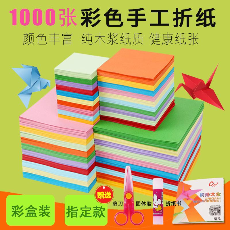 折紙彩紙幼兒園兒童材料正方形DIY紙玫瑰花千紙鶴彩色手工折紙A4