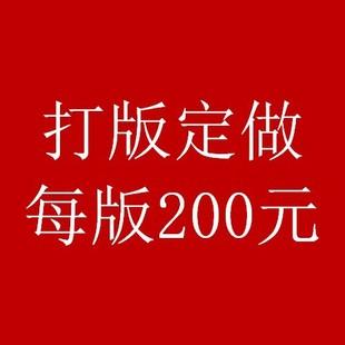 Swimsuit customization Single version fee 200 yuan