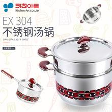 韓國進口Kitchen-ArtEX304不銹鋼蒸鍋燉鍋奶湯鍋