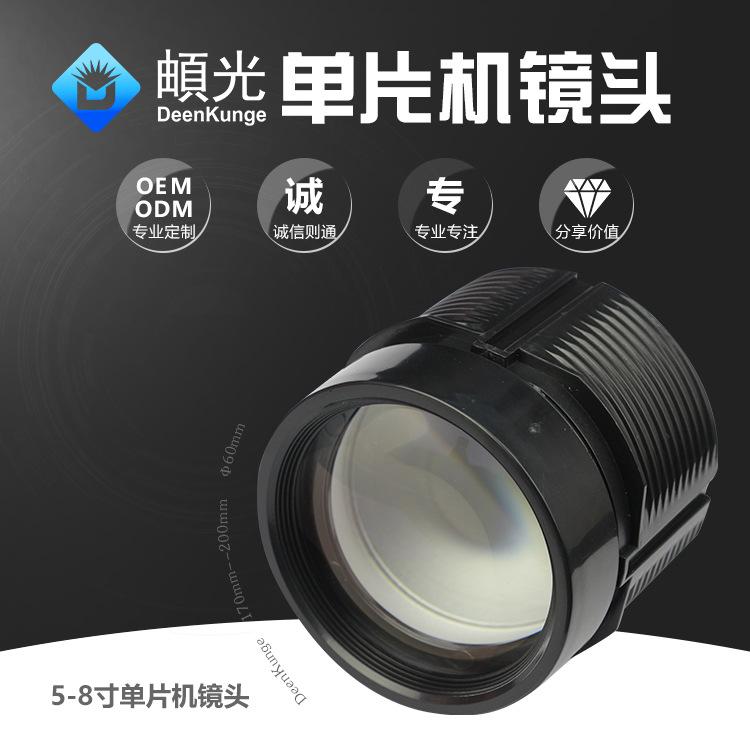 5-8寸单片机镜头 投影机投影仪镜头 光学玻璃镜头 厂家批发定制