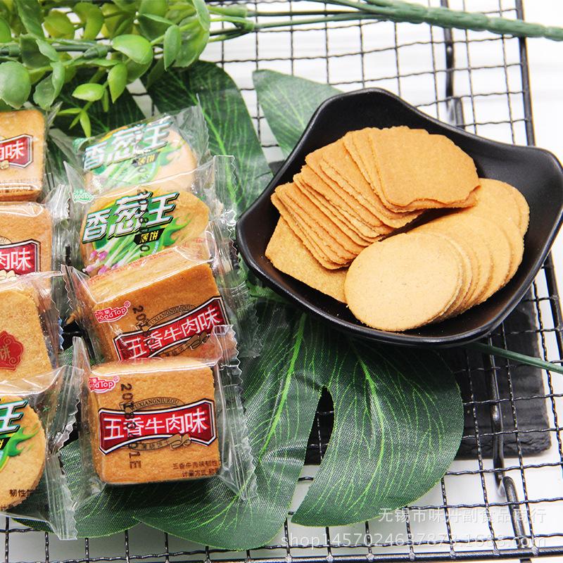 今乐香葱王五香牛肉味薄饼饼干零食小吃独立小包装批发糕点散装