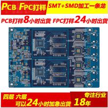 线路板厂家售单面 双面 多层PCB电路板快速加急打样 LED铝基PCB板