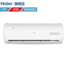 海尔(Haier)KFR-23GW/01BEA33小一匹定频冷暖自清洁壁挂式空调