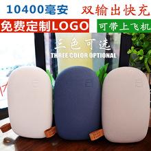热鹅卵石石头移动电源10400毫安 创意卡通充电宝礼品免费定制LOGO
