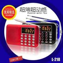快樂相伴L-218 超薄迷你收音機  老年人禮品 插卡音箱 便捷式戶外