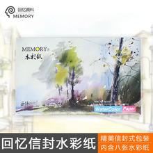 新品创意艺术信封水彩纸 儿童美术绘画水彩纸 绘画用品水?#26102;? class=