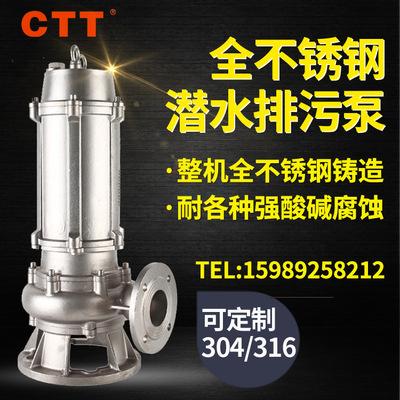 厂家直销耐酸碱排污泵耐腐蚀泵全不锈钢304/316潜水泵抽水污水泵