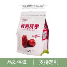 八边封休闲食品包装袋干果坚果塑料包装袋定制若羌红枣包装袋子
