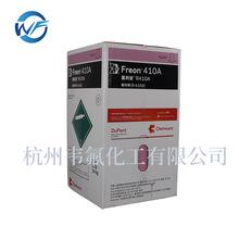 厂家直销科慕(原杜邦)制冷剂R410a 氟利昂冷媒雪种 化工制冷剂