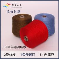 Восточное предприятие Tongxiang товар в наличии оптовые продажи 30% овечья шерсть Смешанная пряжа
