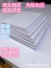 厂家 120g-400g超白钻白滑面卡纸双胶纸牛皮纸 A3A4全开可定制