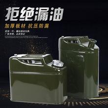 加厚铁皮汽油桶20升卧式10L25升30升汽油桶方桶扁桶 汽车备用油箱