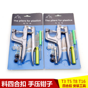 Upgraded version of T3T5T8 snap button plastic resin universal hand pressing pliers
