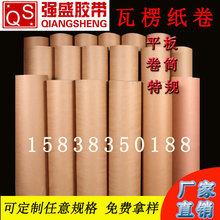 河南厂家直销包装瓦楞原纸牛皮纸板纸箱纸皮坑纸见坑纸可定制