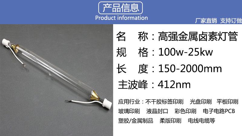 紫外线灯_厂家生产8kw紫外灯高强金属卤素灯UV涂料固化UV固化灯金卤灯