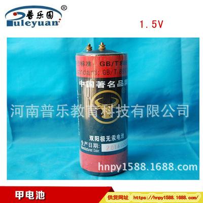 80108 特种甲电池 优质电池R40 1.5V 甲种电池  中学物理实验