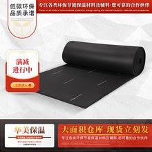 保温板b1级橡塑华美保温板 难燃带铝箔保温板 耐火隔热保温橡塑板