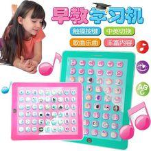 早教玩具平板电脑婴幼儿童早教故事机学习机拼音儿童小玩具