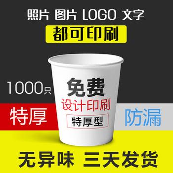 厂家定制 批发定做一次性纸杯子 9盎司加厚广告纸杯订做印刷logo