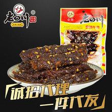 老四川麻辣牛肉干60g 老字号金角重庆特产零食小吃微商代发批发