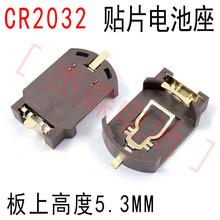 深圳厂家直销 CR2032-S8C2.0 贴片纽扣电池座 BS-8长脚 SMT