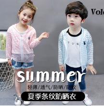 2018新款兒童夏季條紋連帽防曬衣男女寶寶超薄透氣防曬服一件代發