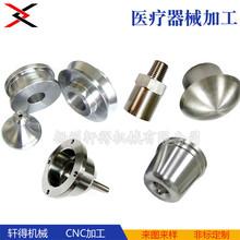 CNC精密机械零配件加工医疗器械五金美容化工设备不锈钢非标定制