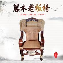 廠家直銷藤木家具座椅 室內休閑藤椅 高檔藤編老板椅 可加工定制