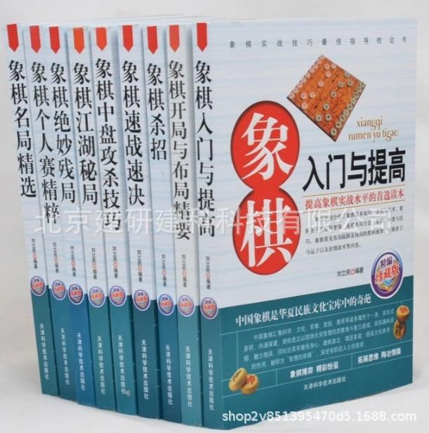 中国象棋书籍大全全9册象棋开局与布局入门与提高象棋战术大全