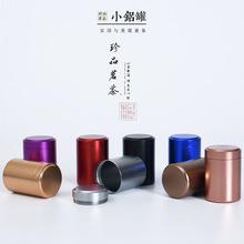 纯铝制小号茶叶罐金属茶罐迷你便携旅行不锈钢密封一泡茶叶包装盒