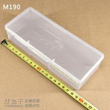长方形塑料盒 PP收纳盒 M190 电子元器件通用包装五金配件包装盒
