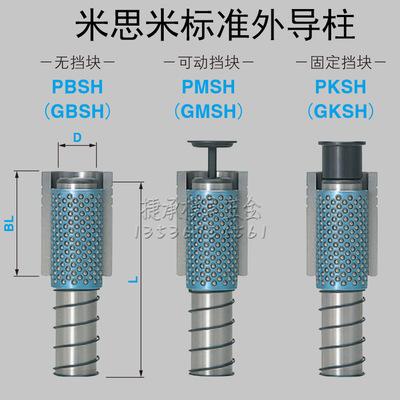 米思米钢珠导柱组件 PMSH GMSH PKSH GKSH 滚珠外导柱 模架导柱