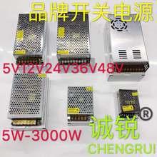 5V12V24V36V48V開關電源60W120W250W360W500W1000W1500W開關電源
