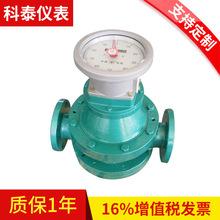 重油远传型流量计 柴油汽油重油表 椭圆齿轮流量计