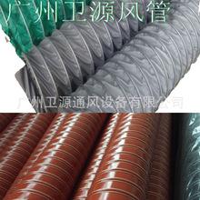 耐高温风管  工业热风管  印刷机风管  UV机风管  尾气排放管