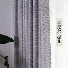 现代简约雪尼尔窗帘布料厂家直销?#21487;?#25552;花遮光布艺窗帘成品定制